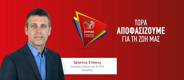 xristos-staikos-syriza-arkadias
