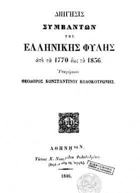 apomnhmoneumata-kolokotroni (2)