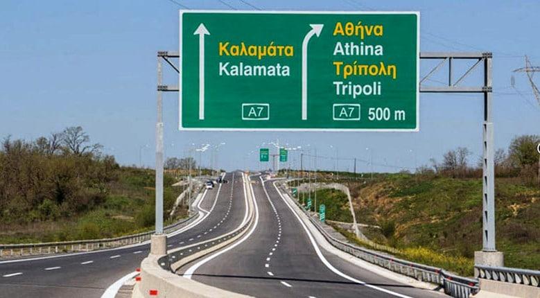 autokinitodromos-kikloforiakes-rithmiseis