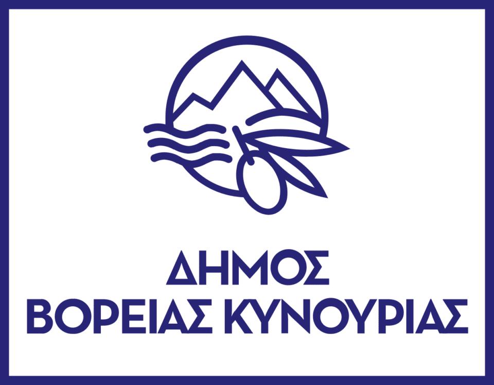 dimos-boreias-kunourias-Αντίγραφο