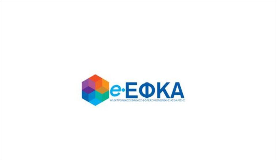 e-efka-120-doseis