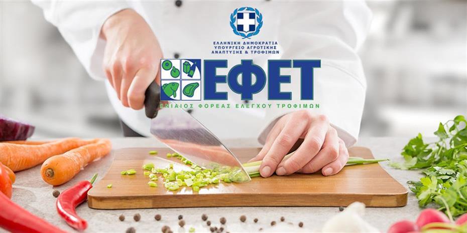 Ανάκληση τροφίμων ΕΦΕΤ