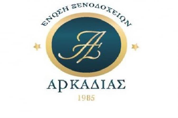 enosi_ksenodoxeion_arkadias