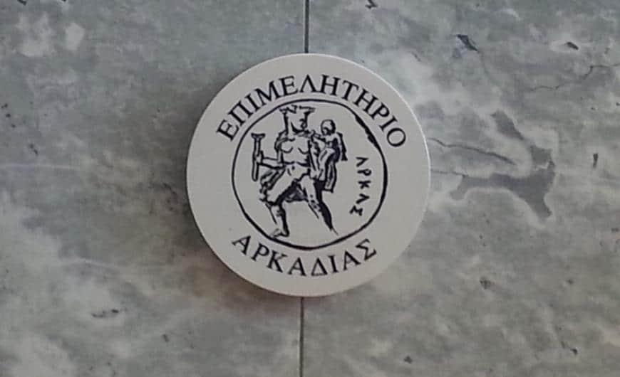 epimelitirio-arkadias-epixeiriseis-arkadias