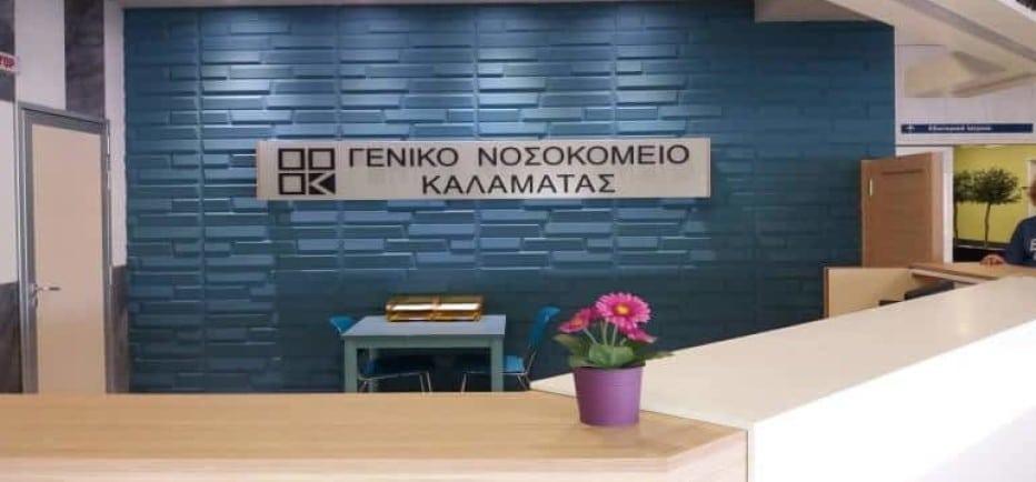 geniko-nosokomeio-kalamatas