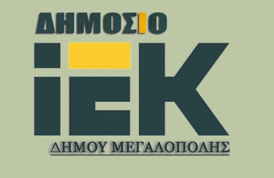 iek-megalopoli-eggrafes