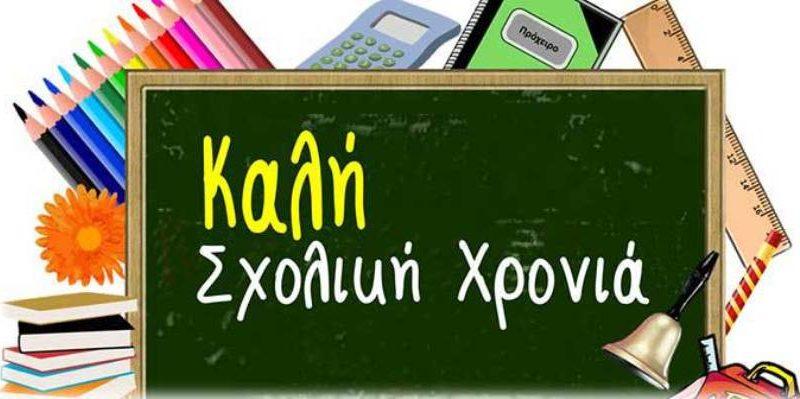 kali-sxoliki-xronia-eyxes-dimarxou-megalopolis