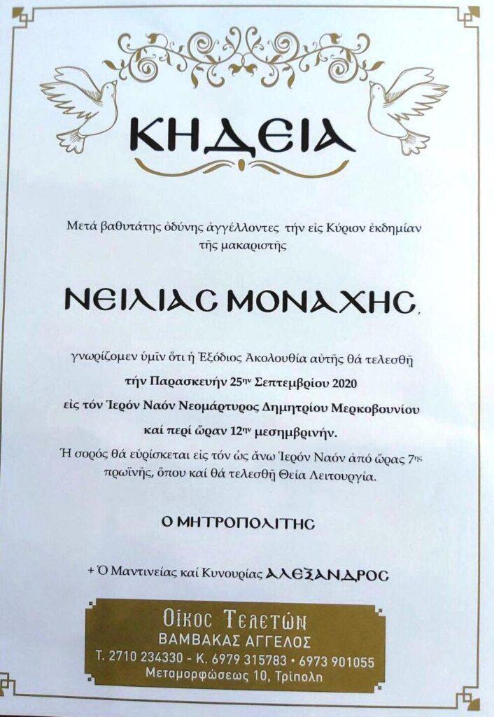 monaxi-neilia-kideia