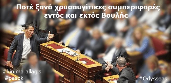 kontantinopoulos-xrusi-augi
