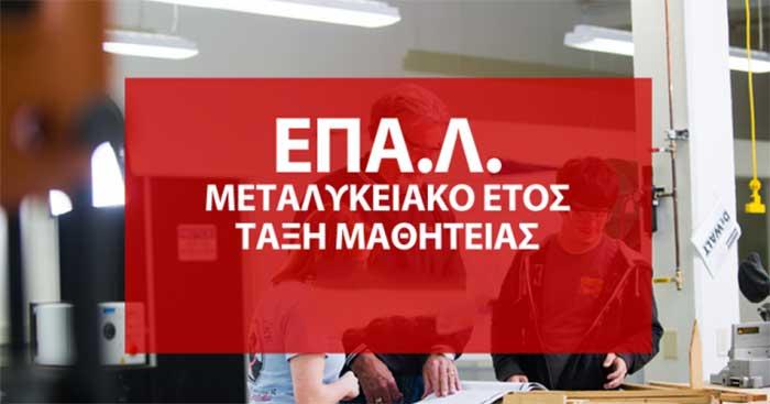 metalukeiako-etos-taksi-mathiteias