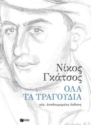 Νίκος Γκάτσος έργο