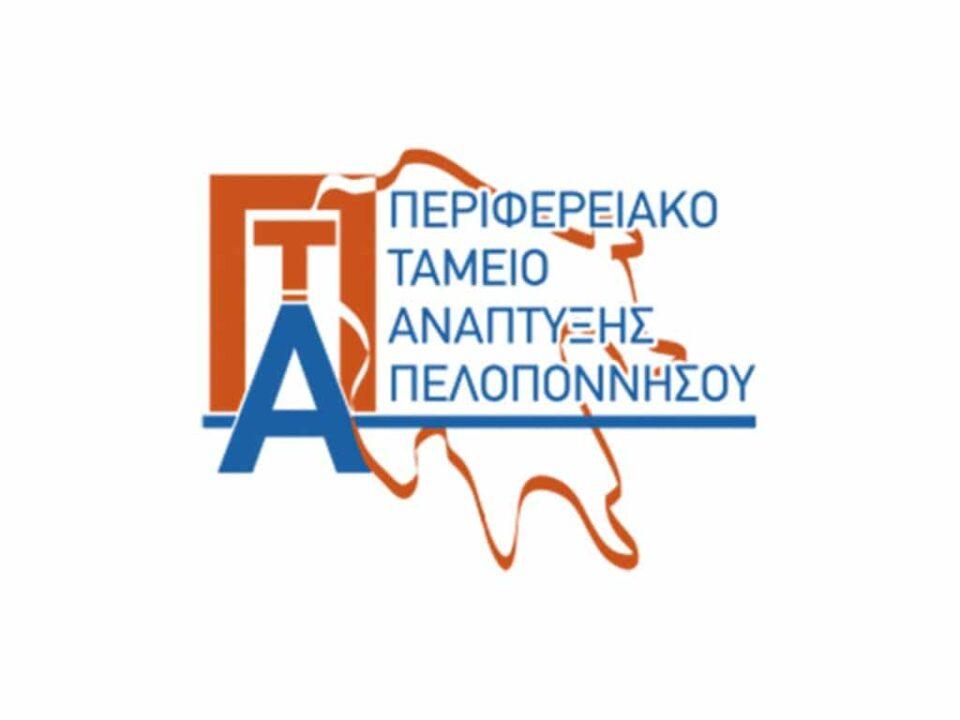 perifereiako-tameio-anaptixi-perifereia