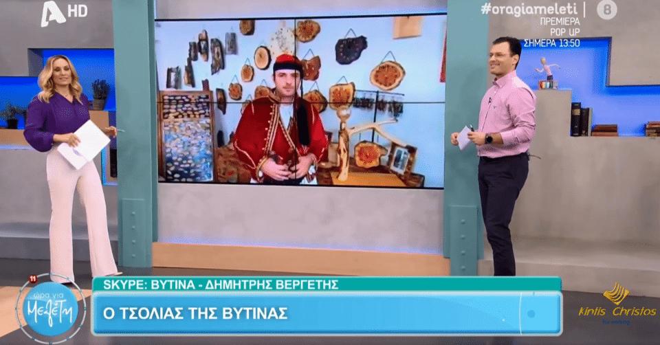 tsolias-tis-butinnas-ekpompi-eleonoras-meleti