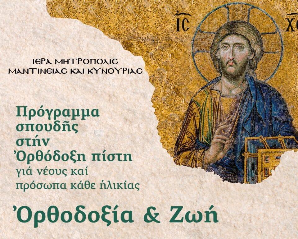 Ορθοδοξία και Ζωή, Αφίσα 2020