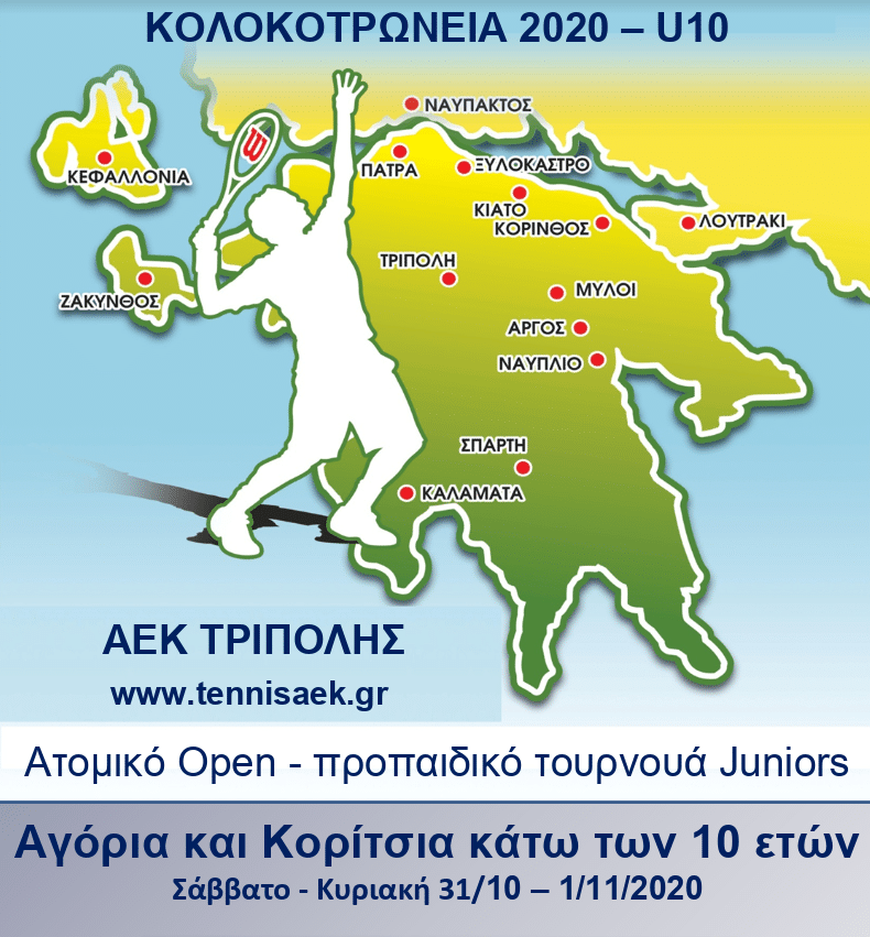 aek-tripoli-agones-junior1