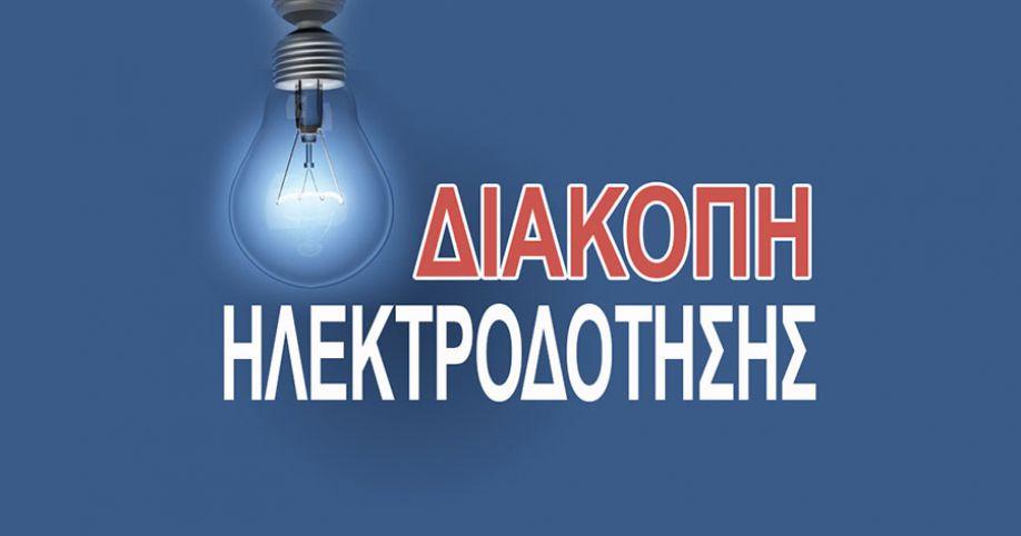 diakopi-ilektrodotisis-voreia-kynouria