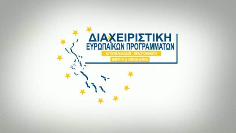 diaxeiristiki-eyropiakon-programmaton-paratasi-drasis-enisxisis