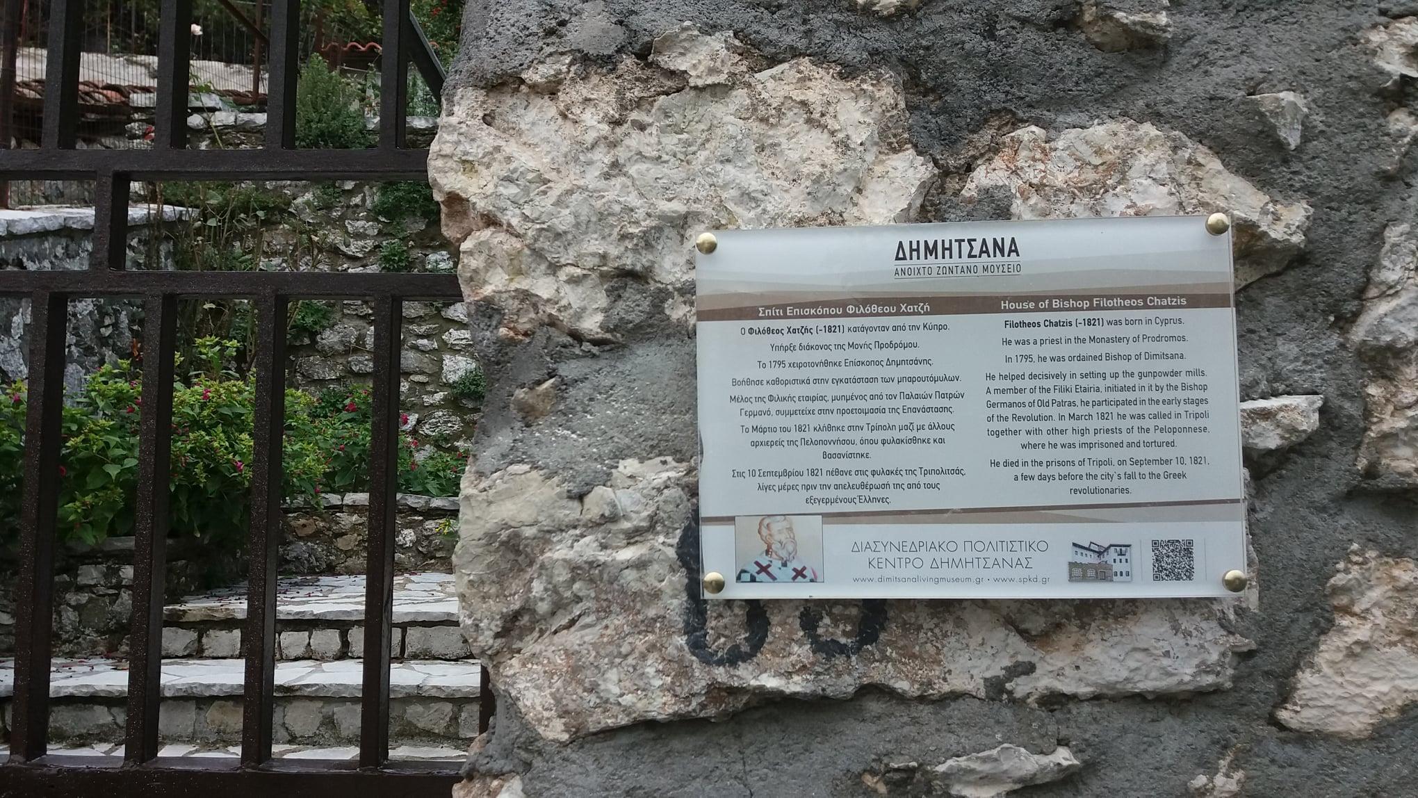 dimitsana-topothetisi-istorikon-pinakidon