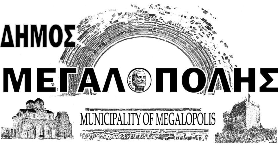 dimos-megalopolis