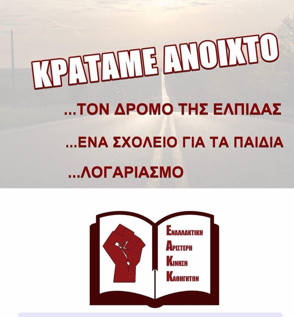 eakk-arkadias