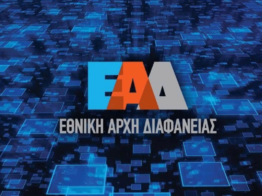 ethniki-arxi-diafaneias-ead