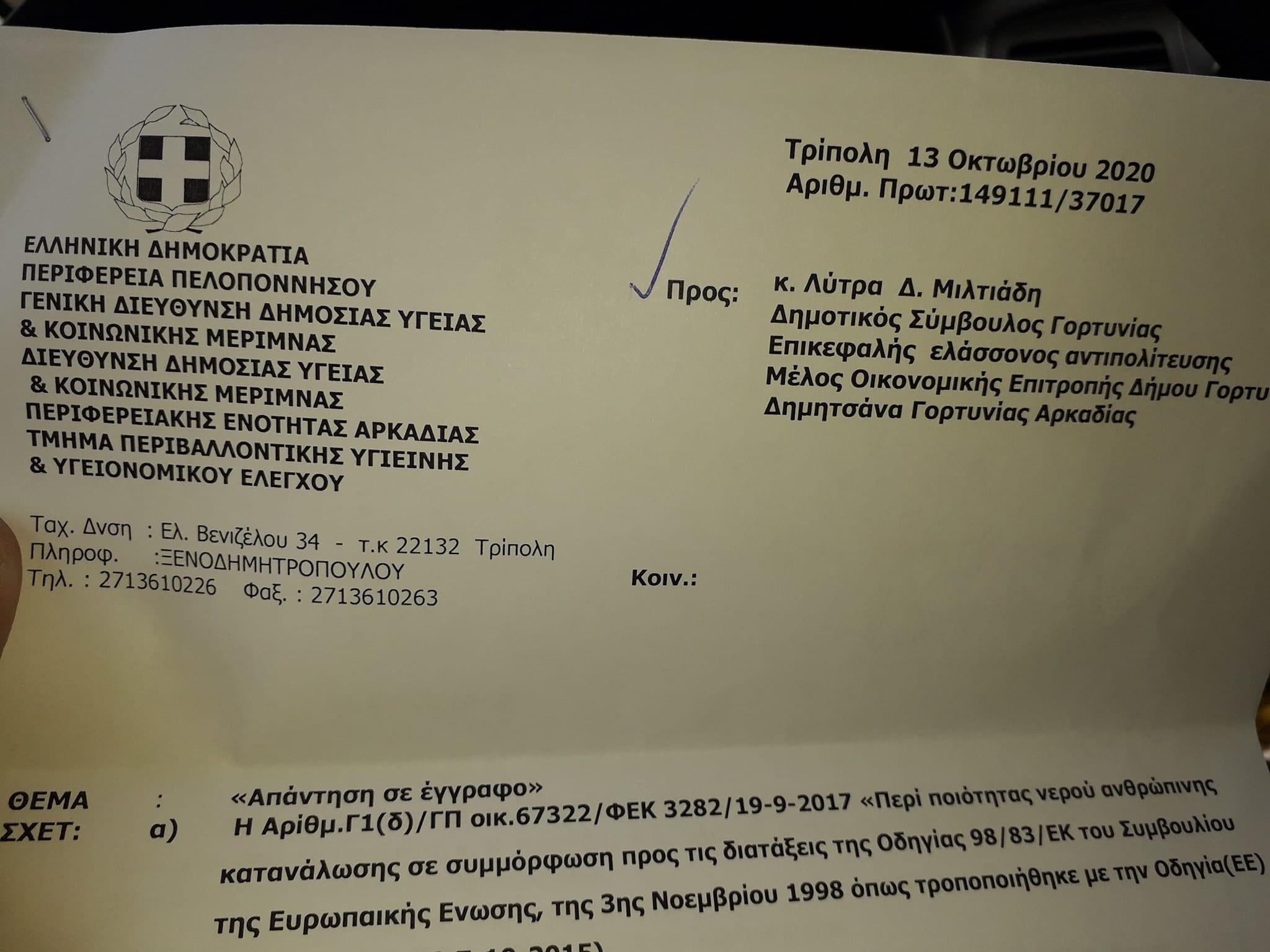 gortynia-elegxos-poiotitas-nerou