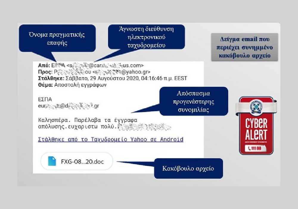 kakovoula-email-epimelitirio-arkadias