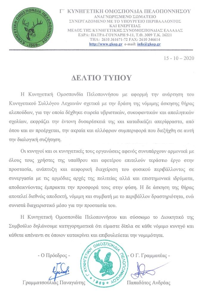 kinigetiki-omospondia-peloponnisou