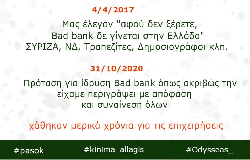 konstaninopoulos-bad-bank