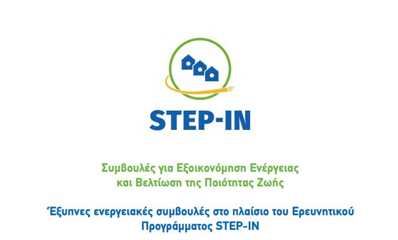 megalopoli-step-in-exoikonomisi-energeias
