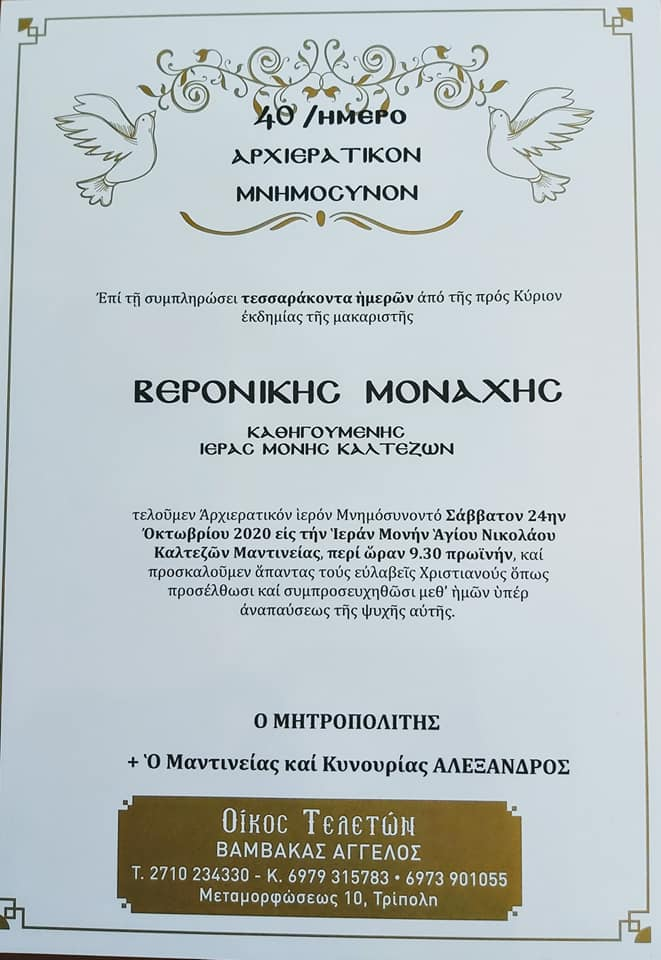 mnimosino-monaxi-veroniki