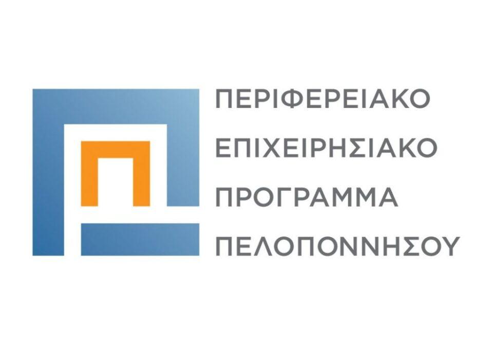 pep-peloponnisou-paratasi-aitiseon