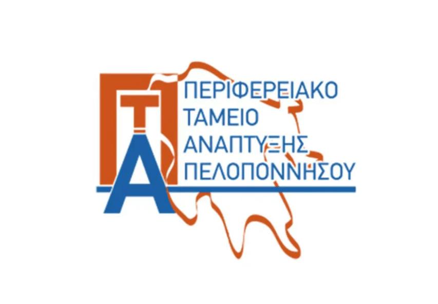 perifereiako-tameio-anaptixis-peloponnisou