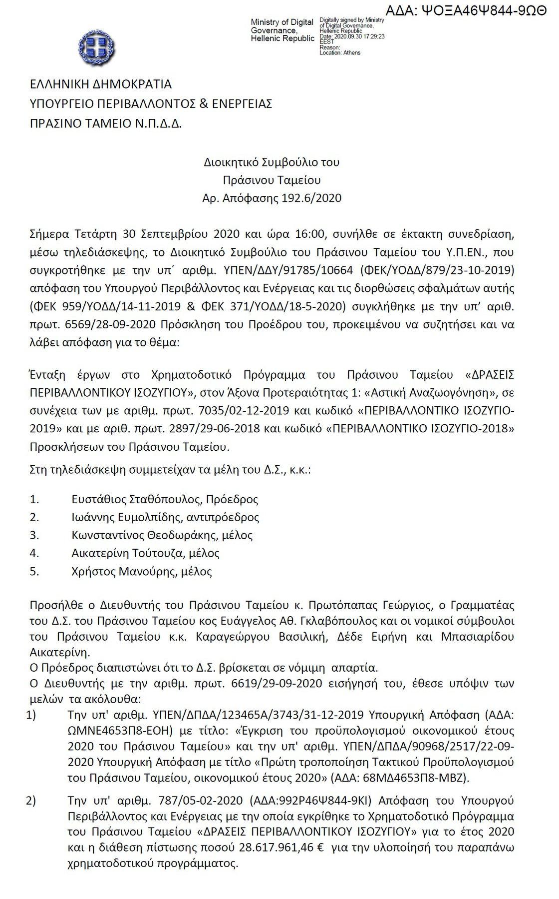 platanos-kinourias
