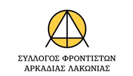 syllogos-frontiston-arkadias-lakonias-logo