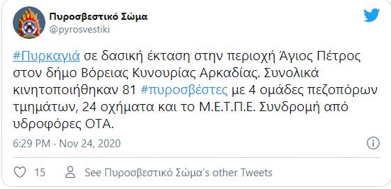 fotia-agios-petros-boreia-kynouria
