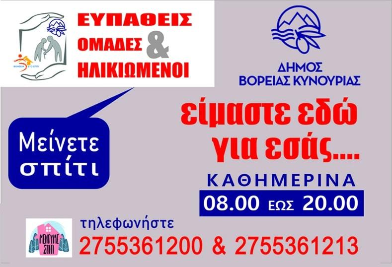 voreia-kynouria-domi-koinonikis-pronoias-kai-allileggiis