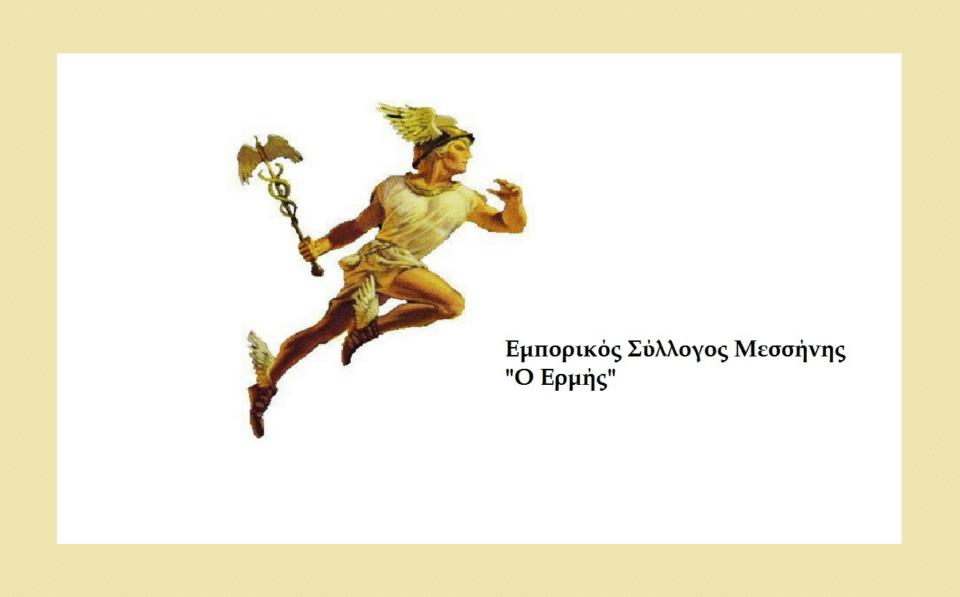 emporikos-syllogos-messinis-ermis