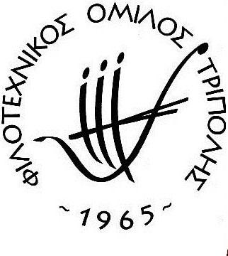 filotexnikos-omilos-tripolis