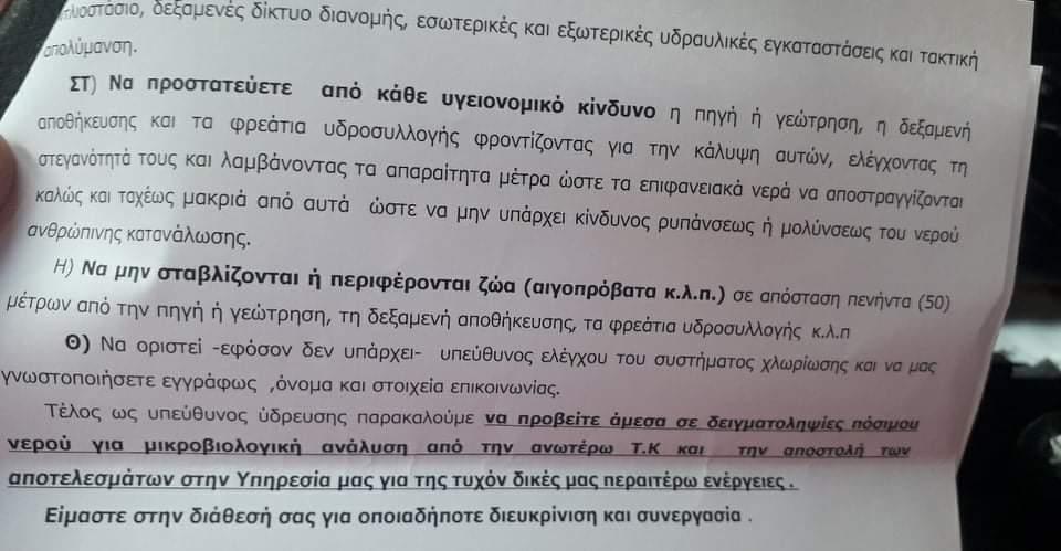 lytras-gortynia-akatallilo-nero