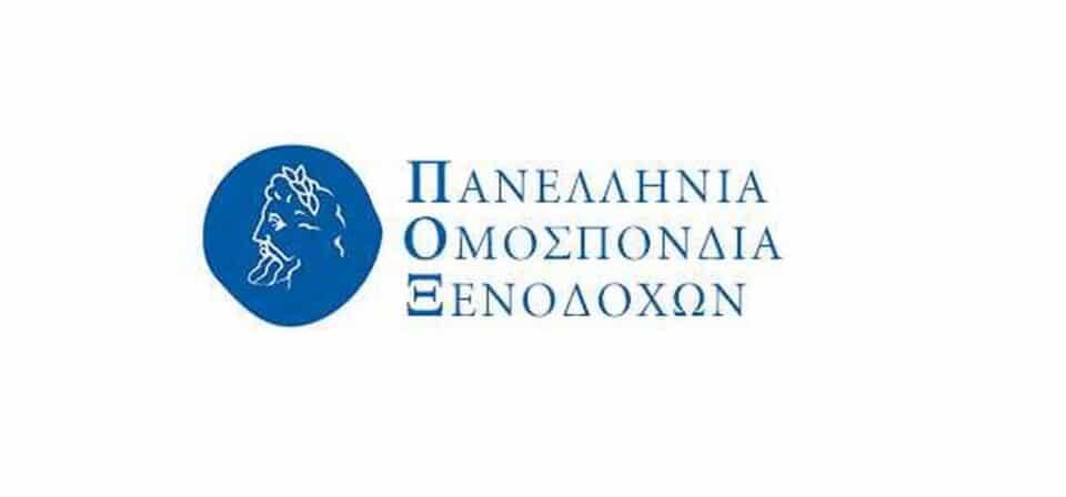 panellinia-omospondia-xenodoxon
