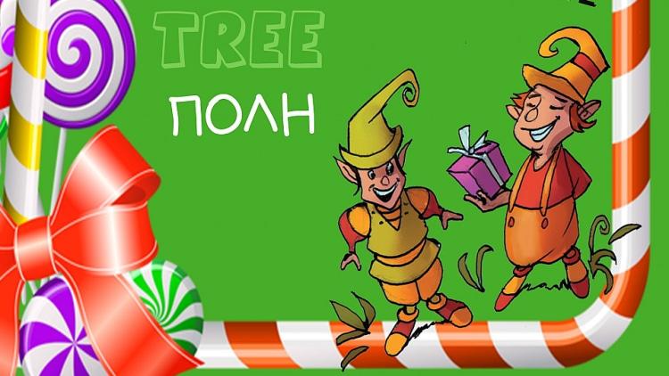 tree-poli-xorio-xotikon-parko-tou-trenou