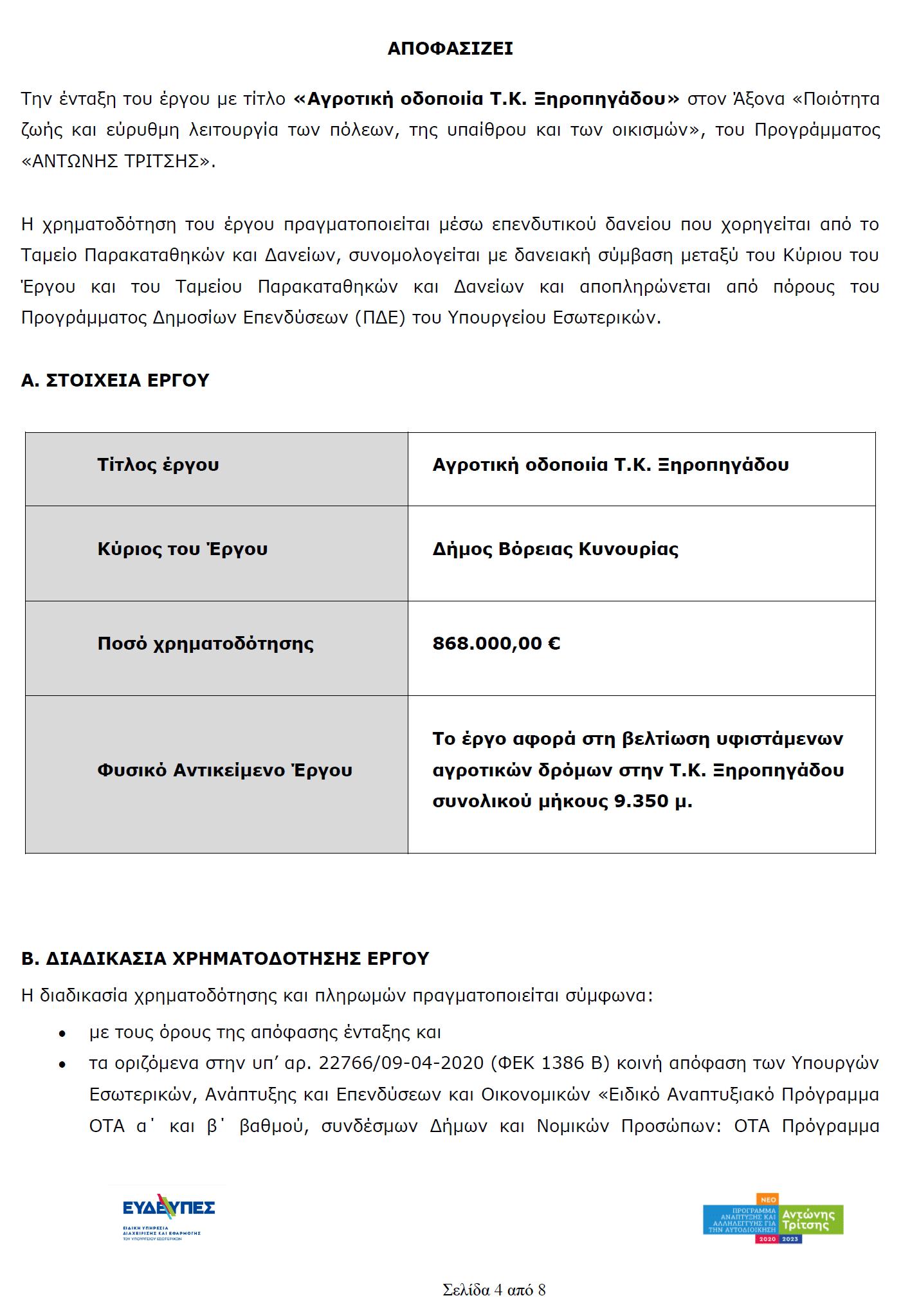 boreia-kynouria-entaxeis-ergon