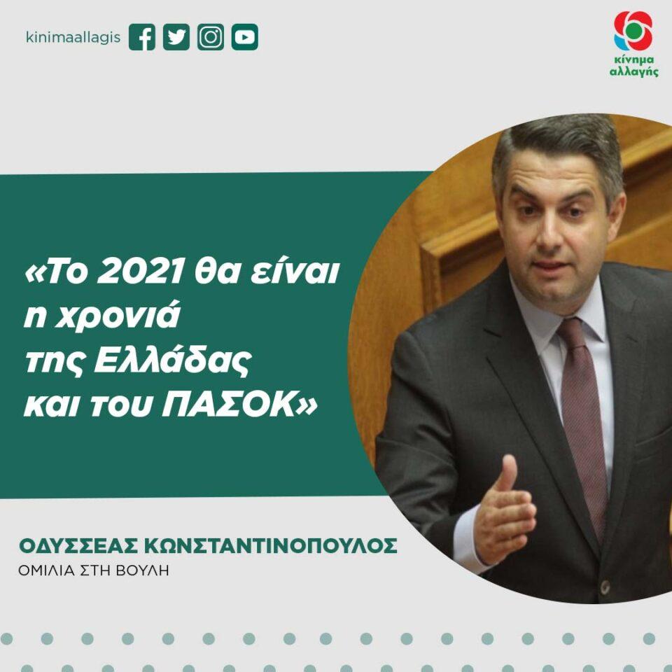 konstantinopoulos-odysseas-kinima-allagis