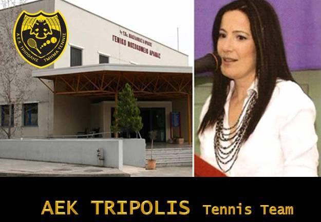 aek-tripolis-nelly-tziarou