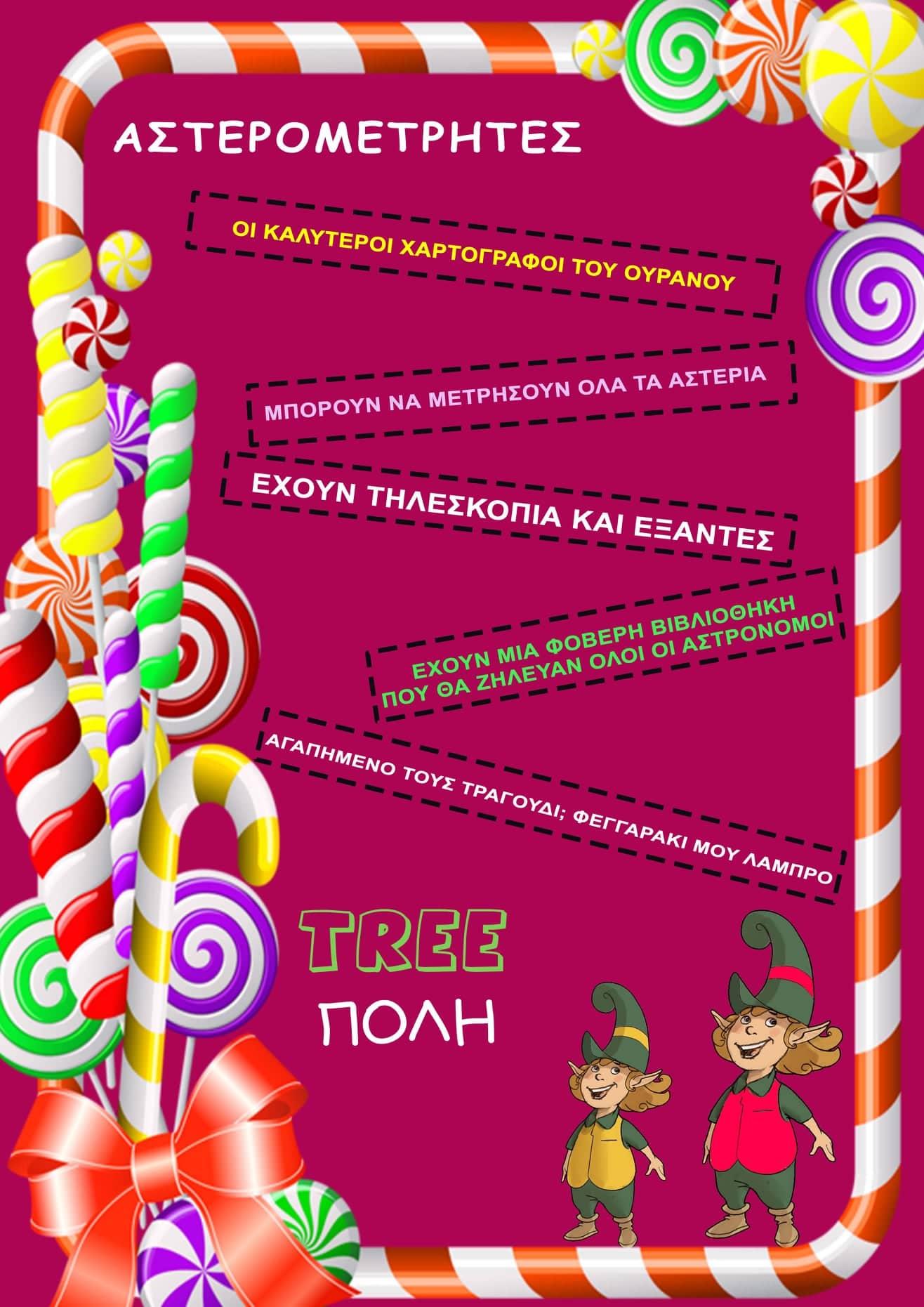 tree-poli-to-paramythi-xekina
