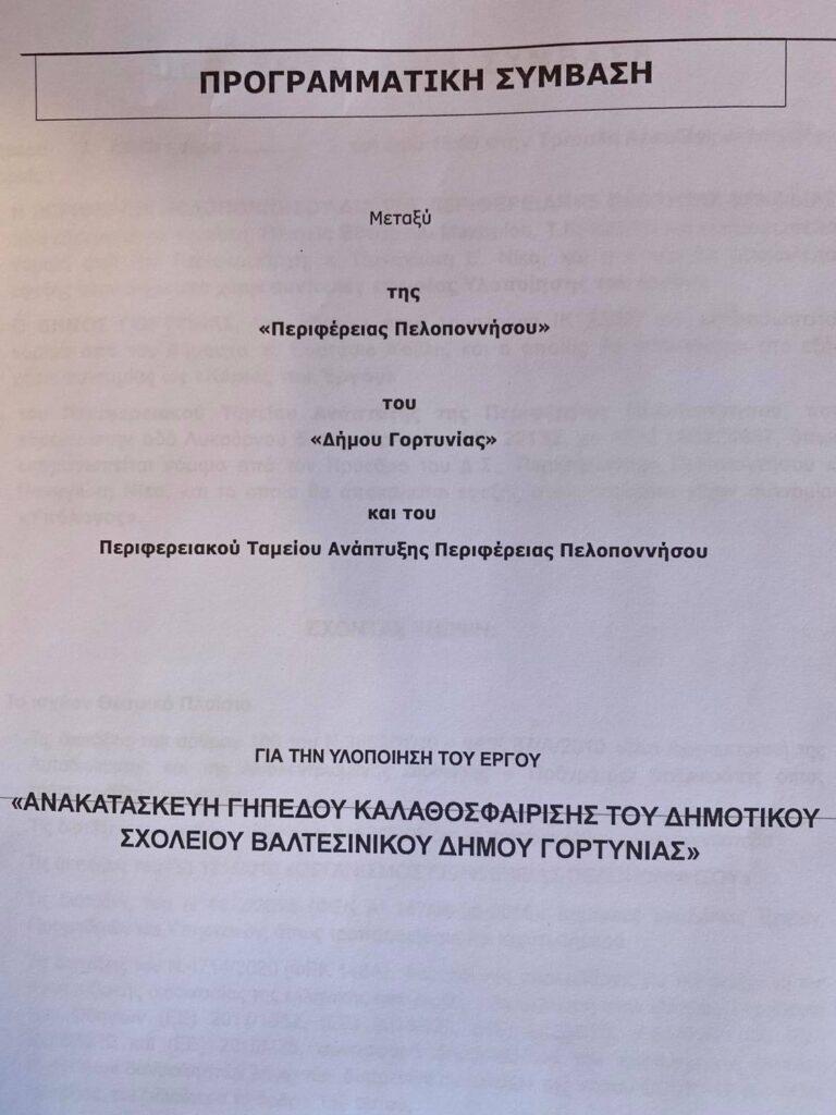 valtesiniko-gipedo-kalathosfairisis-programmatiki