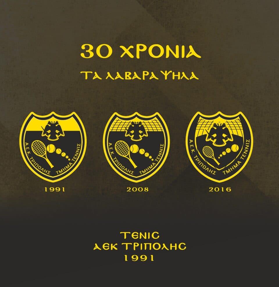 ΑΕΚ-ΤΡΙΠΟΛΗΣ-30-xronia