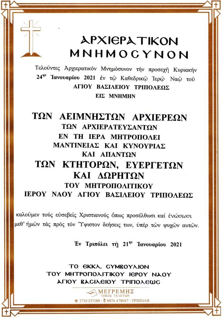 mnimosino-arxiereon