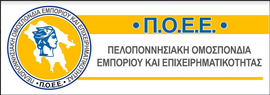 POEE-emporikos-syllogos